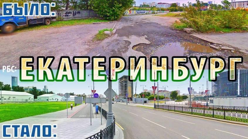 Как Екатеринбург изменился за 13 лет: образование, здоровье, инфраструктура, частный сектор