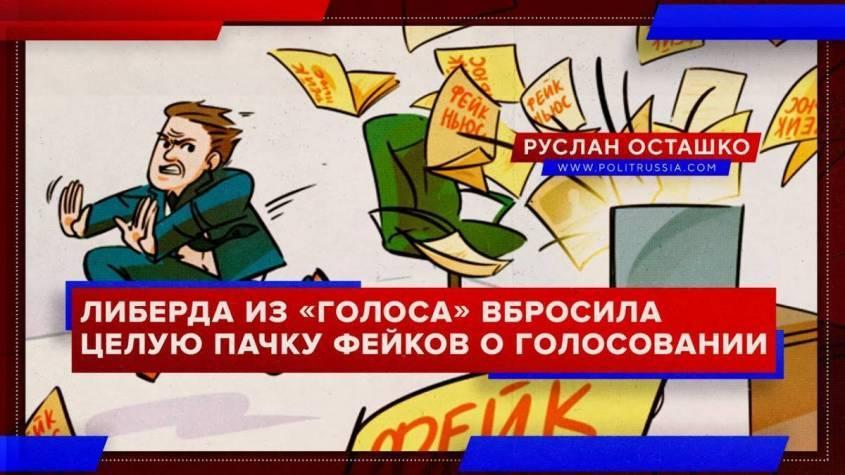 Антироссийское движение «Голос» вбросила целую пачку фейков о голосовании по поправкам к Конституции
