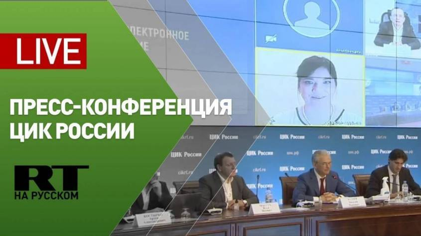 Пресс-конференция ЦИК России, посвящённая завершению дистанционного голосования – LIVE