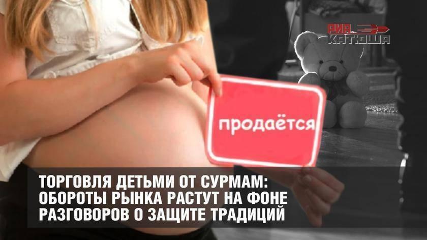 Торговля детьми в России от суррогатных мам процветает на фоне разговоров о защите традиций