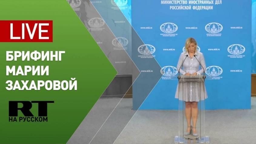 Брифинг Марии Захаровой 2 июля 2020. Полное видео