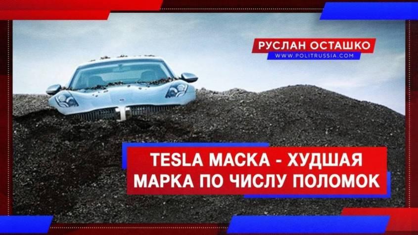 Tesla Илона Маска – худшая марка автомобиля по числу поломок