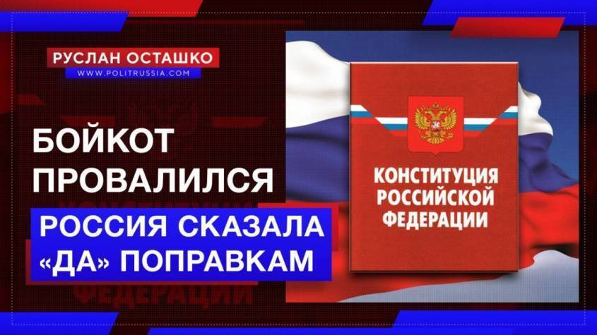 Вражеский бойкот голосования провалился, Россия сказала «да» поправкам к Конституции