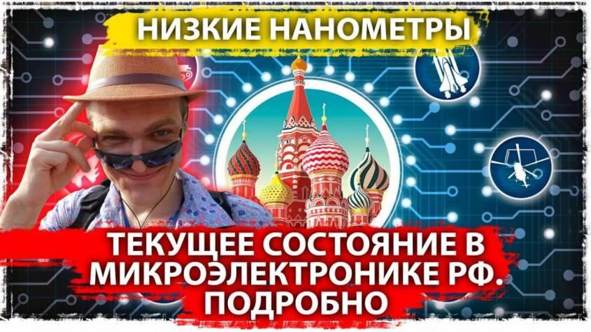 Текущее состояние в микроэлектронике России. А так ли уж нам нужны низкие нанометры?