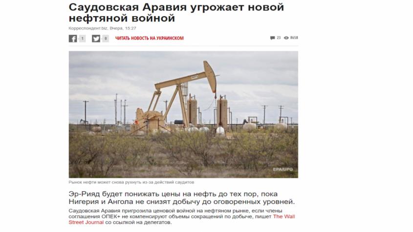 Вы будете смеяться, но саудиты опять грозят нефтяной войной
