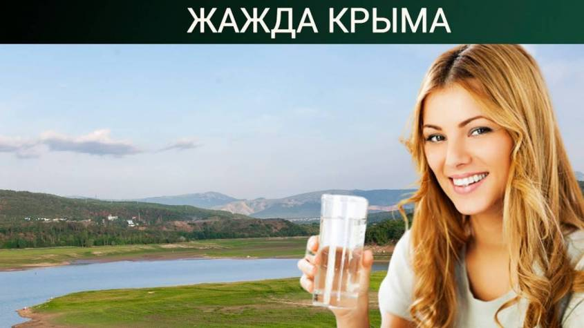 Крым с чистой водой: подземные реки вместо радиации и фекалий Днепра