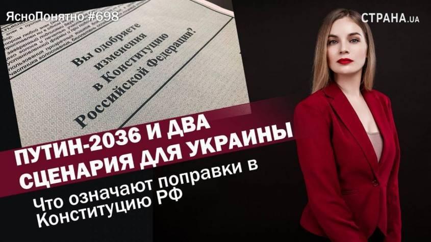 Путин – 2036. Что для Украины означают поправки в Конституцию России