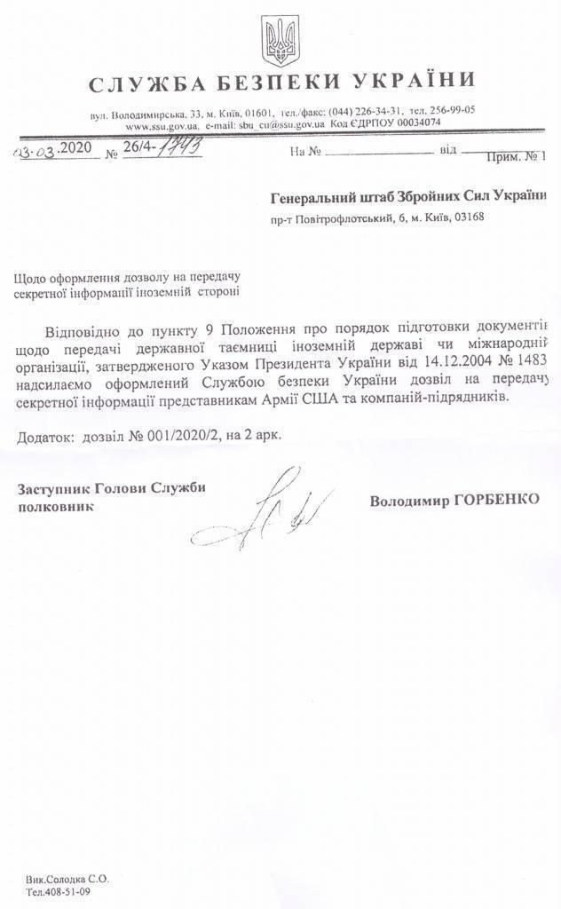 Оборона Украины продана американцам. Секретов больше нет
