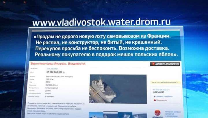 Пользователи Рунета в шутку «продают» с аукциона злосчастный Мистраль