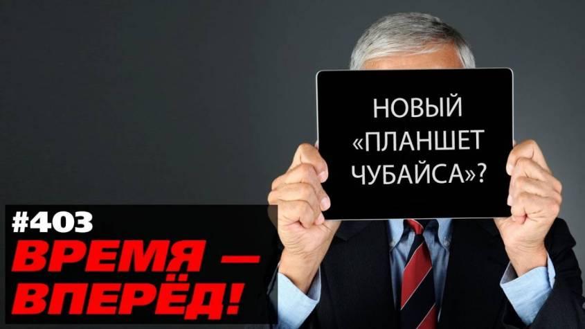 В России начали производство планшетов и это только начало