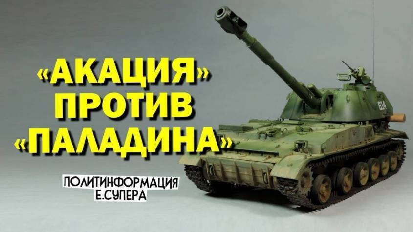 Российская САУ «Акация» против американского «Паладина»
