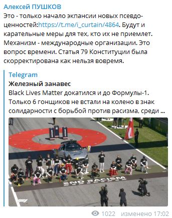 Русский не преклонил колено и был затравлен. Свои поддержали, но предупредили о