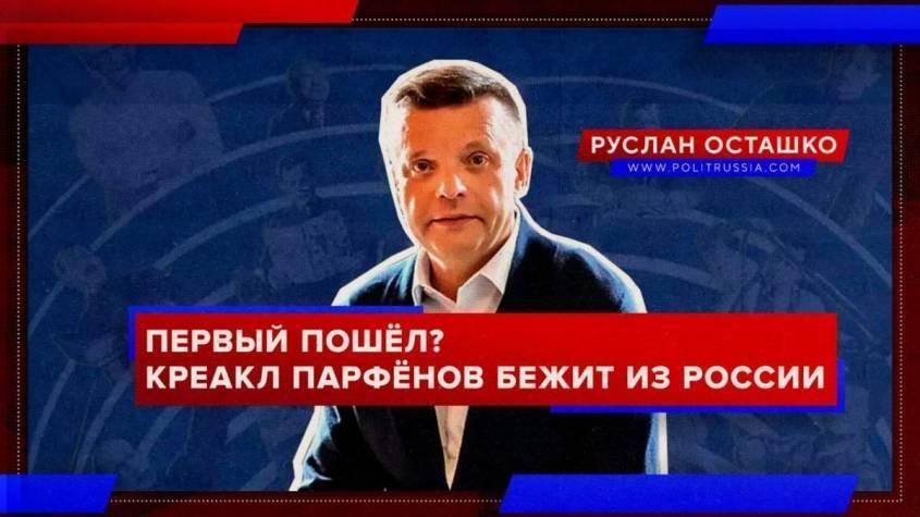 Парфёнов бежит из России. Кто следующий?