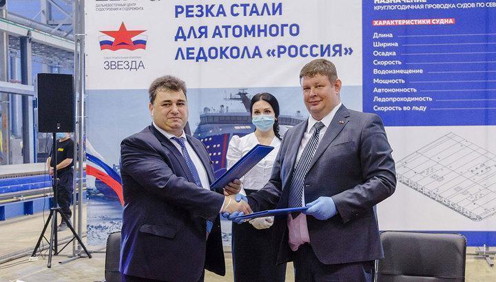 В Приморском крае начали строить самый мощный в мире атомный ледокол «Лидер»