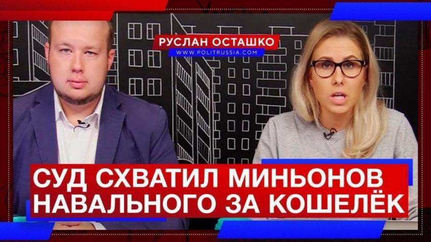 Суд снова схватил миньонов Навального за... Причинное место – кошелёк