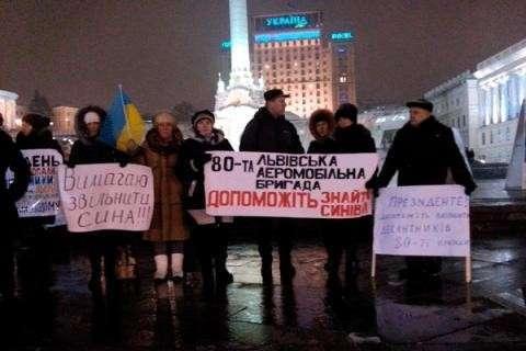 Родители пропавших украинских военных вышли на митинг в Киеве
