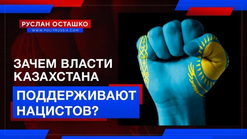 Зачем власти Казахстана поддерживают открытых нацистов?