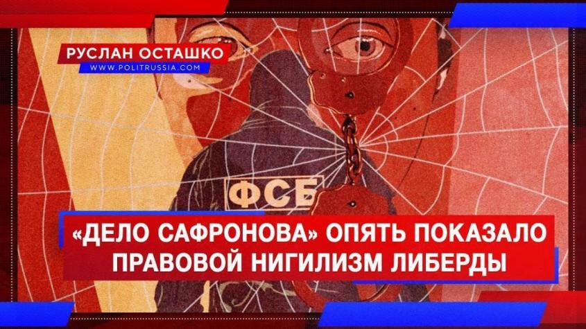 Дело о шпионаже Сафронова опять показало правовой нигилизм либерды