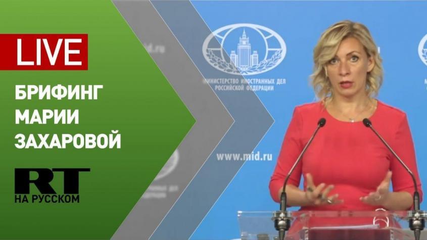Брифинг Марии Захаровой 09 июля 2020. Полное видео