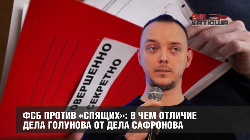 ФСБ против «спящих»: в чем отличие дела Сафронова от дела Голунова