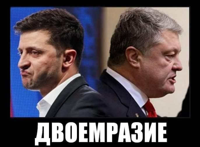 Аферист Порошенко удушит артиста Зеленского на счет «раз»