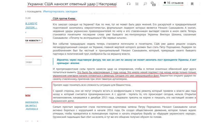 Пленки Деркача (Путин-Порошенко-Байден): Что в них важно, и что вам никогда не расскажут СМИ