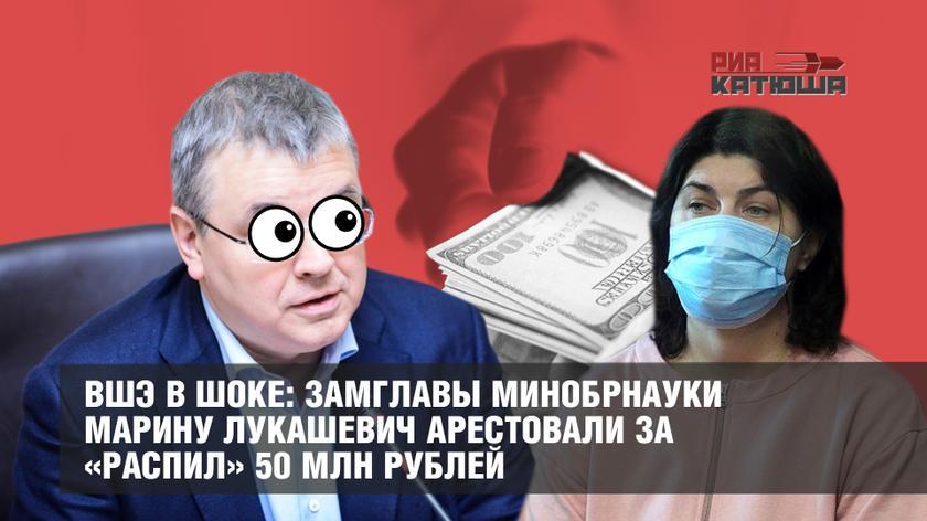 Пятая колонна в шоке: Замглавы Минобрнауки Марину Лукашевич арестовали за «распил» 50 млн рублей