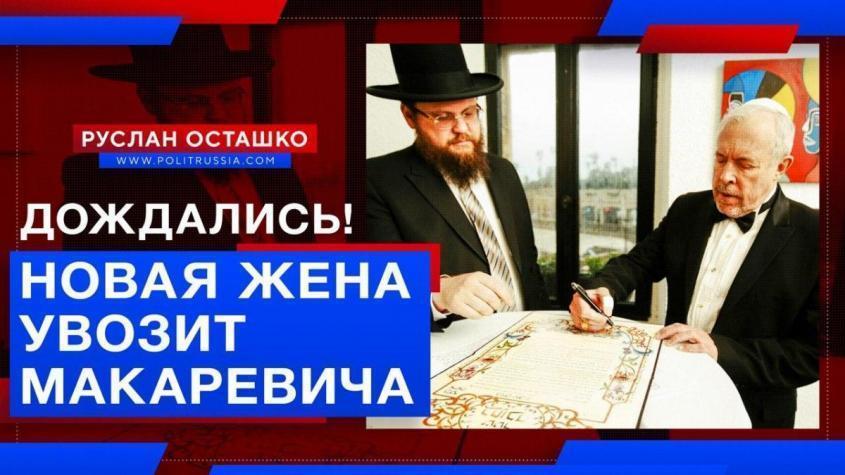 Макаревич уезжает в Израиль из-за новой жены. Неужели, дождались?
