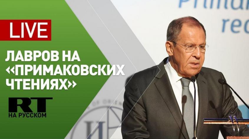 Лавров участвует в форуме «Примаковские чтения» – LIVE