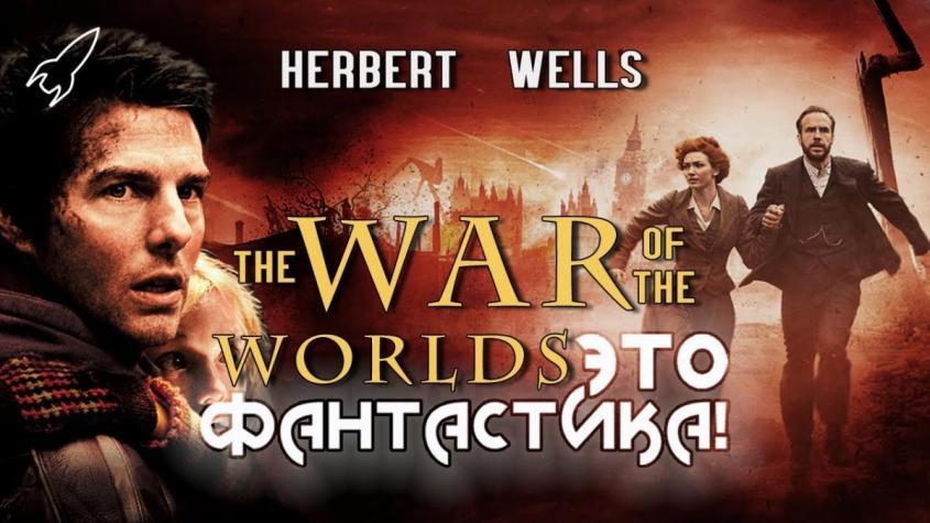 Война миров. О романе Герберта Уэллса и его экранизациях