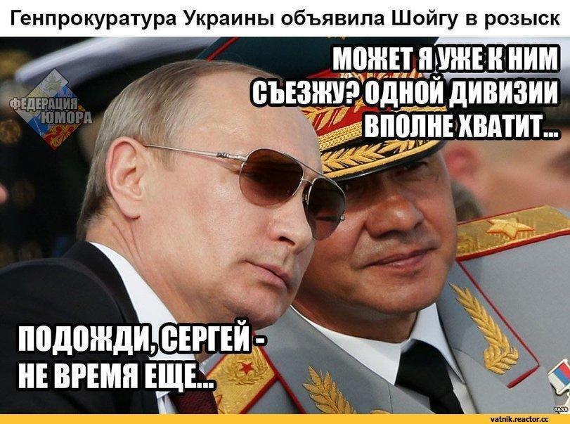 Как Шойгу с генералами на явку с повинной в Киев прибыли