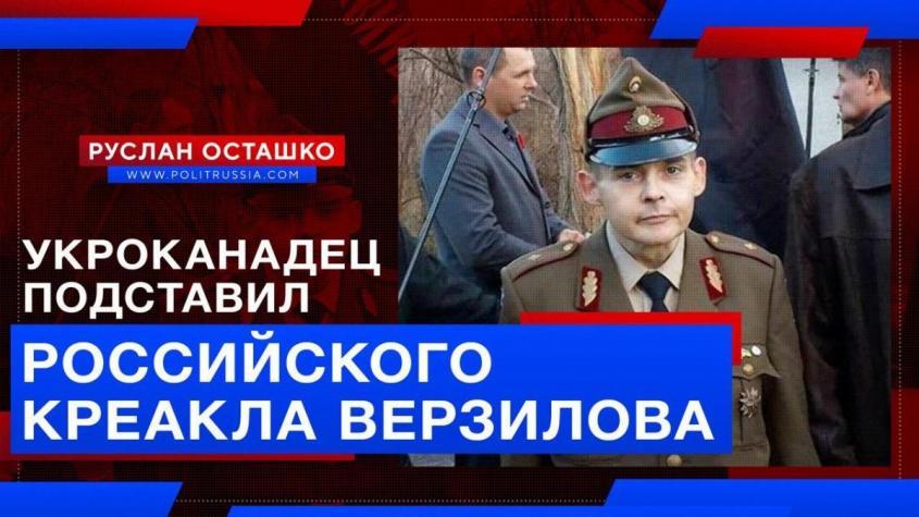 Украинский канадец подставил российского креакла Петра Верзилова