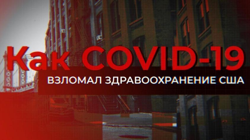 Русский врач в Бруклине рассказал, как COVID-19 взломал «лучшую» систему здравоохранения США