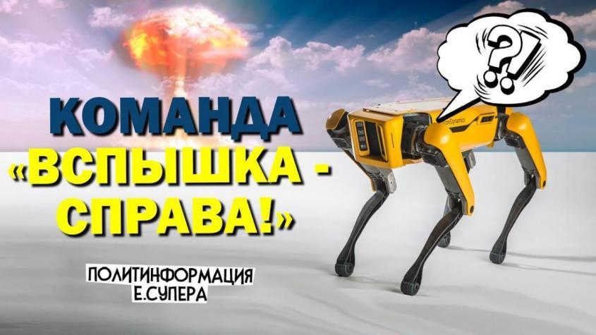 Чем русский боевой робот «Маркер» лучше американской «Большой собаки»?