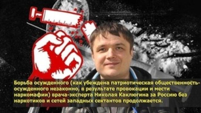 Осужденный за борьбу с наркомафией и сектами Николай Каклюгин наносит ответный удар