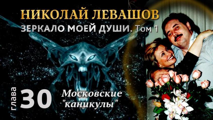 Зеркало моей Души. Московские «каникулы». Автобиографическая хроника Николая Левашова