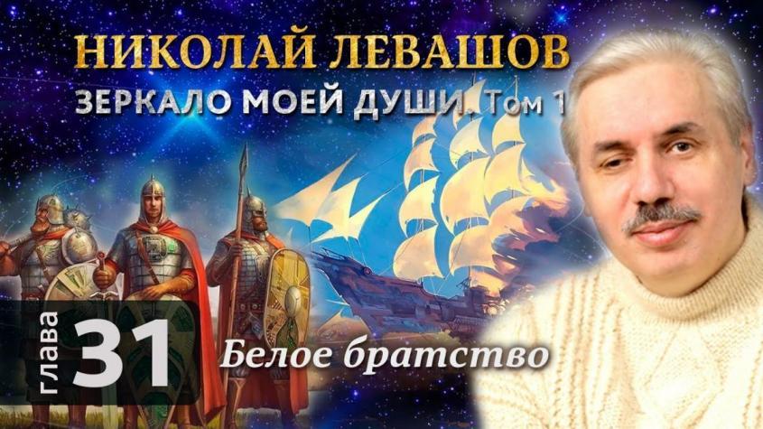 Зеркало моей Души. Белое братство. Автобиографическая хроника Николая Левашова