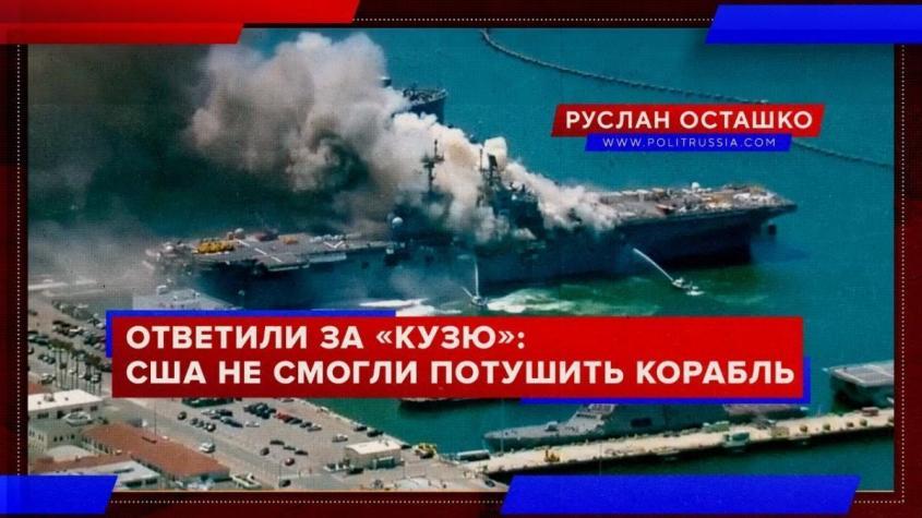 США ответили за Адмирала Кузнецова: Bonhomme Richard сгорел до дна