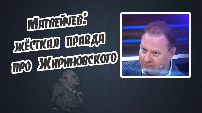 Матвейчев: очень жёсткая правда про Жириновского