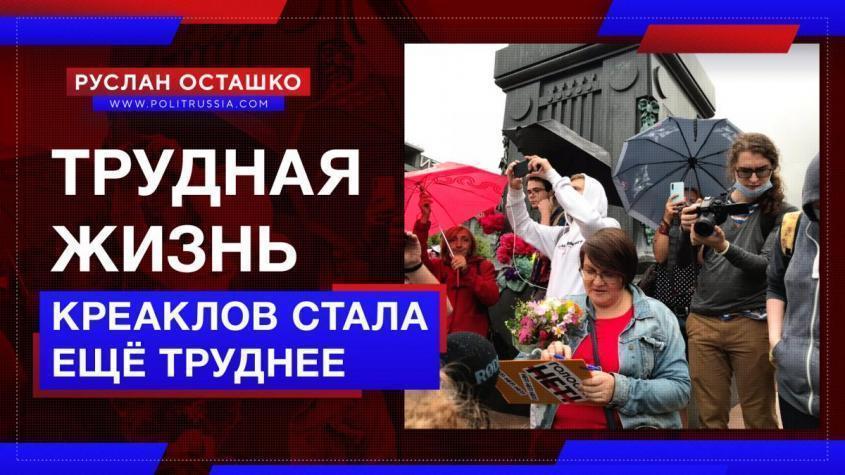 Людям надоела противная возня лакеев дикого Запада в России