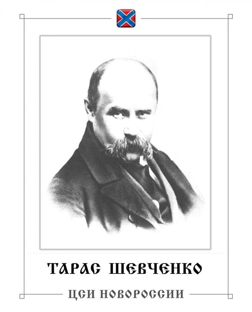 Три мифа о Тарасе Шевченко от которых у свидомых взрывается мозг