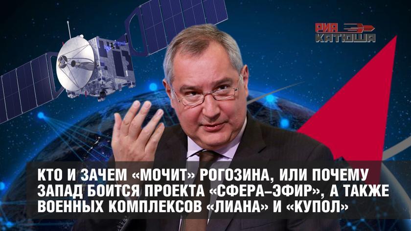 Кто и зачем «мочит» Рогозина, или Почему Запад боится «Сферы-Эфир» и комплексов «Лиана» и «Купол»