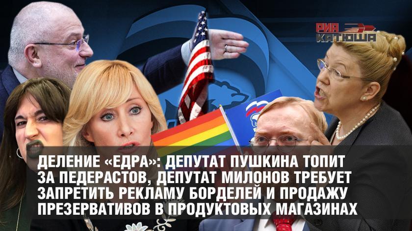 Раскол «Единой России»: Пушкина топит за педерастов, Милонов требует запретить рекламу борделей