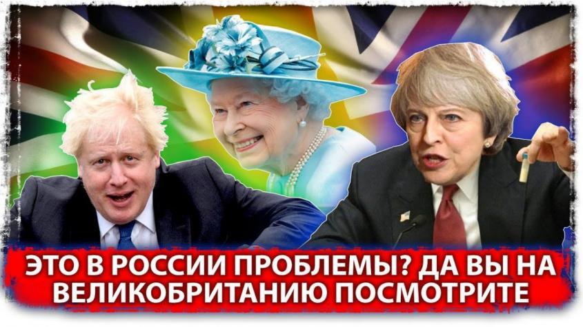 Это в России проблемы? Да Вы на Великобританию-то смотрели?