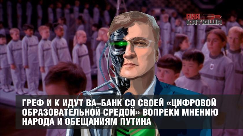 Греф и компания идут ва-банк со своей «цифровой образовательной средой» вопреки обещаниям Путина