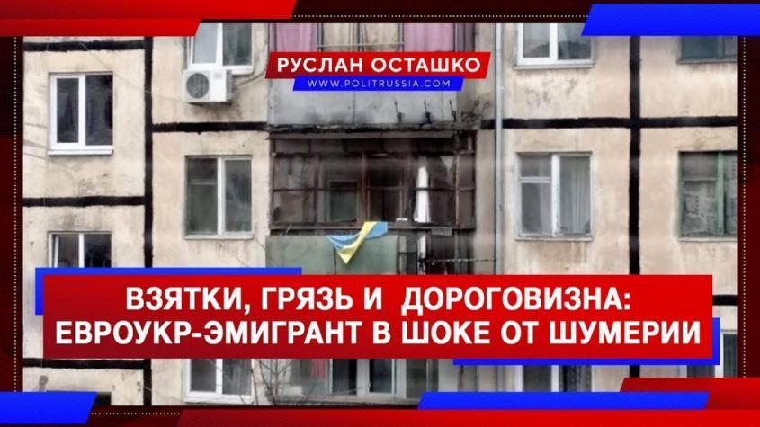 Уровень жизни на Украине. Взятки, грязь и дороговизна: евроукр-эмигрант в шоке от Шумерии