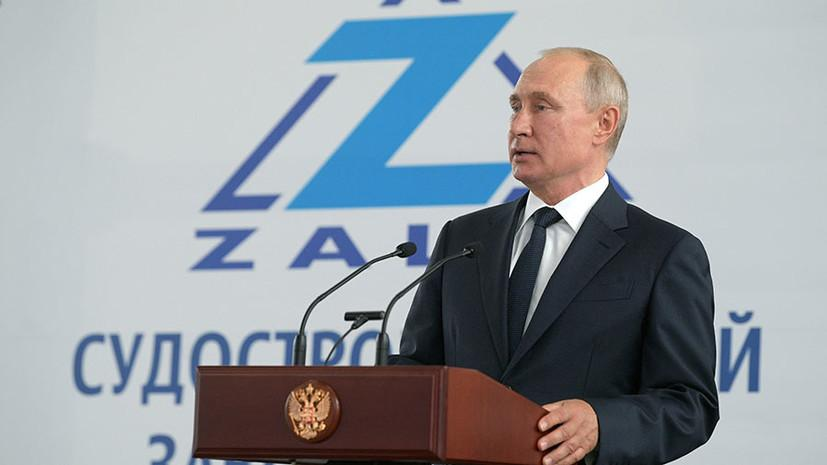 Путин о ВМФ России: твёрдо стоит на страже национальных интересов