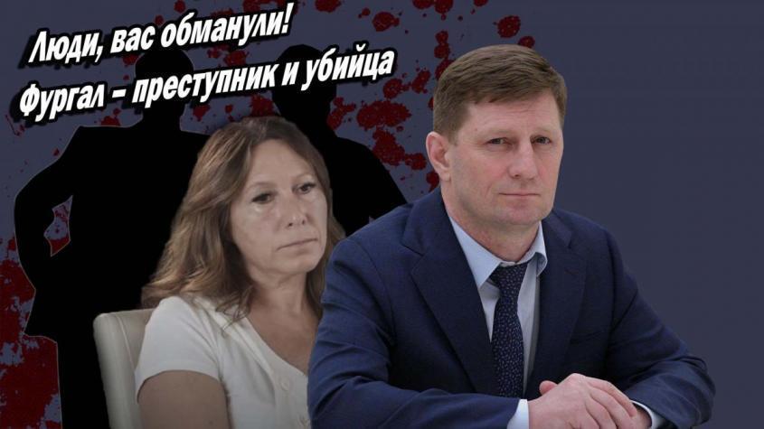 «Люди, вас обманули! Фургал – преступник и убийца»: откровение вдовы убитого бизнесмена Евгения Зори