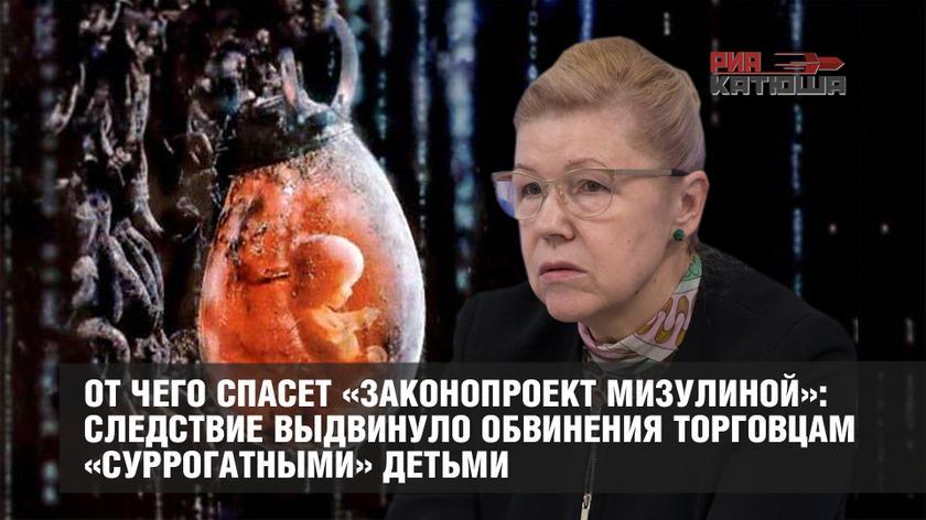 В России следствие выдвинуло обвинения торговцам «суррогатными» детьми