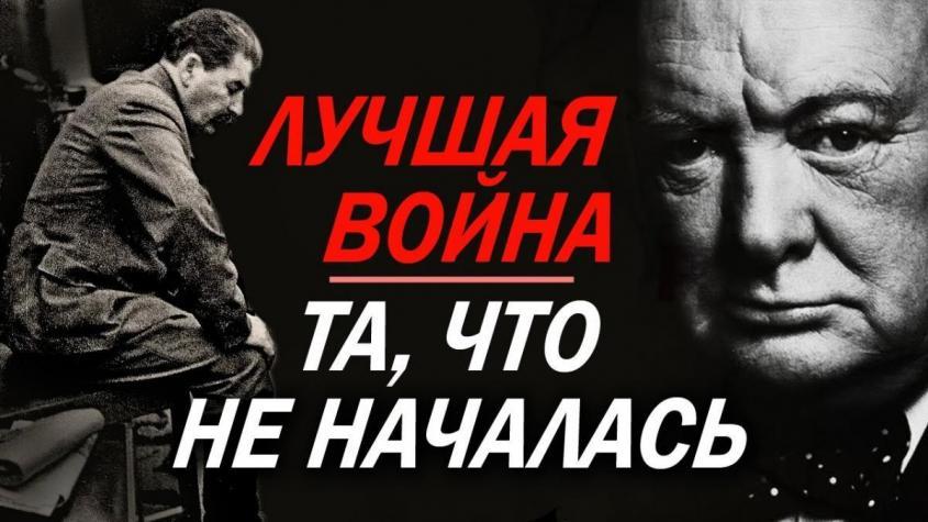 Как Сталин не позволил Англии начать в 1945 году третью мировую войну